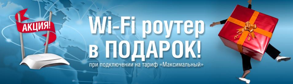 WiFi-954х276px